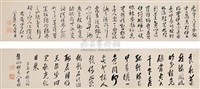 calligraphy (+ another; 2 works) by nan yuan and da mei