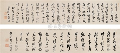 calligraphy another 2 works by nan yuan and da mei