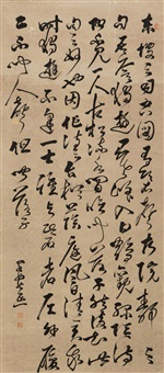草书 (calligraphy) by jiang xi