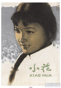 original script of movie poster of little flower by jiang zhengnan