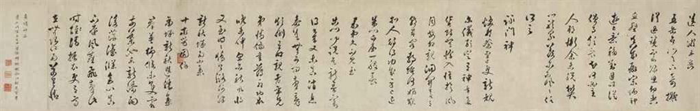 running script calligraphy by wen peng