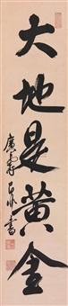 """行书""""大地是黄金"""" (calligraphy) by ji fei"""