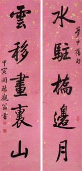 楷书五言联 对联 蜡笺 (couplet) by qi junzao