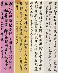 calligraphy in running script (4 works) by liang cui