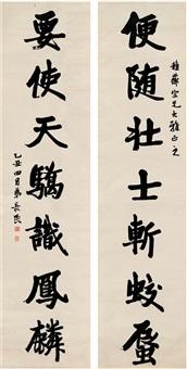 行书 七言联 (couplet) by lin changmin
