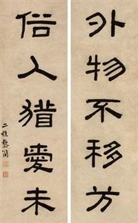 隶书五言联 对联 纸本 (couplet) by li jian