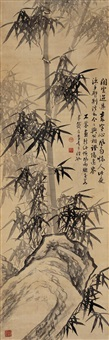 竹石图 (calligraphy) by hong shinong