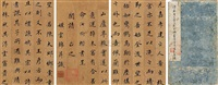 calligraphy in standard script (album w/18 works) by liu yunjing