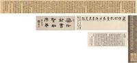 行书 临圣教序 by liang qichao