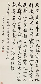 行书毛主席语录 (mao tse-tung quotation in running script) by qi yanming