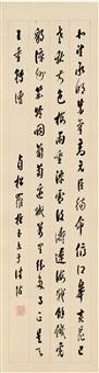 行书 七言诗 by luo zhenyu