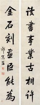 行书七言联 对联 纸本 (couplet) by qi junzao