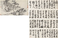 painting and calligraphy by jiang shijie