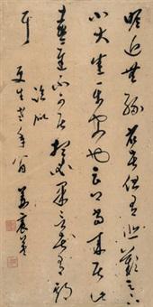 草书 镜心 纸本 by jiang chenying