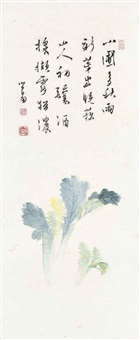 vegetables by pu ru