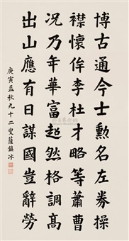 poem in regular script by sa zhenbing