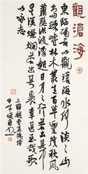 行书 (calligraphy) by liu junjing