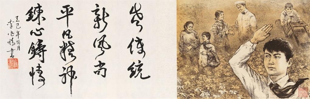 新风尚 (+ calligraphy by li zuopeng) by liu weiqin