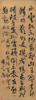 草书五言诗 立轴 绢本 by huang daozhou