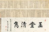 行书诗卷 手卷 纸本 by wen zhengming