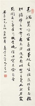 行书七言诗 (calligraphy) by xiao lao