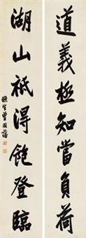 行书七言联 (seven character in running script) (couplet) by zeng guofan