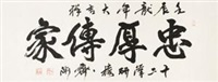 书法忠厚传家 (calligraphy) by qi yuntong