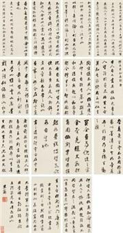 行书册 册页 纸本 (album of 15) by dong qichang