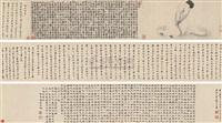 portrait of zhuge liang by gao hu