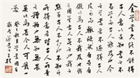 学书有感 (calligraphy) by luo sangui
