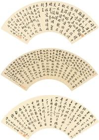 行书七言诗 (calligraphy) (album w/3 works) by wang qisun, zhao huaiyu and wu shiding