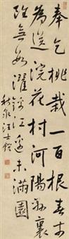 行书七言诗 (seven character pome in running script) by wang shihong