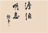 淡泊明志 by lin yutang