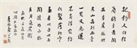 书法《南歌子·过桐庐》 (calligraphy) by xia chengtao