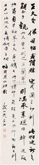 行书 (calligraphy in running script) by jiang ren