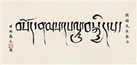 calligraphy by ganzu erwa