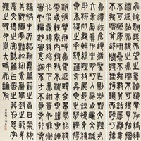 篆书 (calligraphy in seal script) (4 works) by deng erya