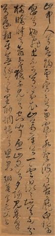 草书 calligraphy in cursive script by huang zongyuan