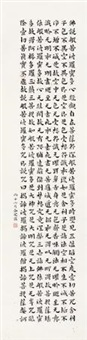楷书心经 (calligraphy in regular script) by deng erya