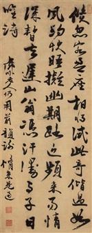 行书五言诗 (calligraphy in running script) by huwo laoren