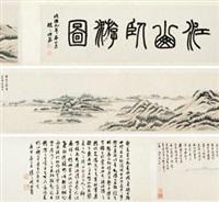 江山卧游图 by tang yifen