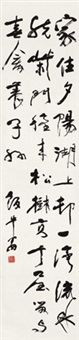 书法《江村诗》 (calligraphy) by qi mu