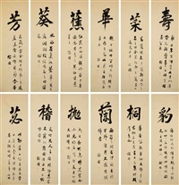 楷书十二扇屏 (calligraphy) (in 12 parts) by jiang jiapu