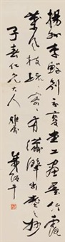 书法 (calligraphy) by qi mu