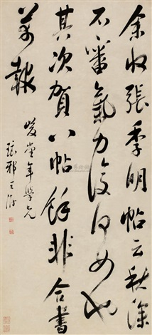行书 calligraphy in running script by wang shu