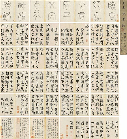 楷书临颜真卿广平宋文贞公神道碑 calligraphy in regular script after a tang dynasty stelle album w216 works by wang shu