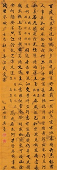 楷书五言诗 (calligraphy) by wang shichen