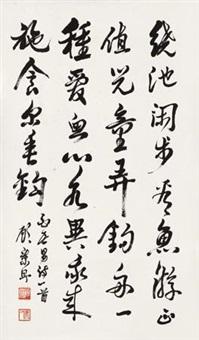 书法《观游鱼》 (calligraphy) by gu jingzhou