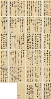 为守溪先生书诗 (poems in running script) (album w/33 works) by wu kuan