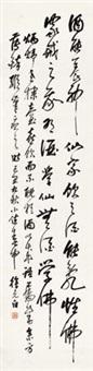 书法 (calligraphy) by xu yuanbai